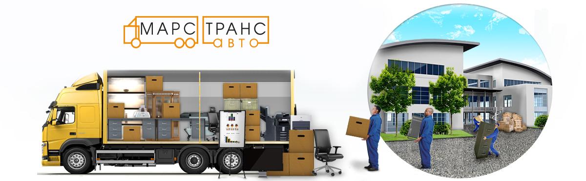 Офисный переезд в Москве и области, дешево, качественно, быстро
